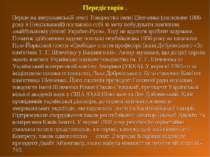 Передісторія . Перше на американській землі Товариство імені Шевченка (заснов...