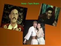 Назар – Тарас Жирко .