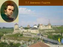 Т. Г. Шевченко і Поділля.