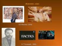 Живопис, кіно. В.О.Франчук, 2008р. В.П.Гронський , 1996р.