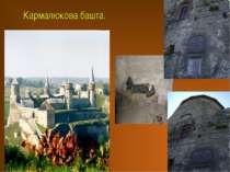 Кармалюкова башта.