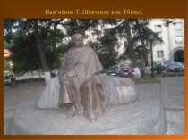 Пам'ятник Т. Шевченку в м. Тбілісі.