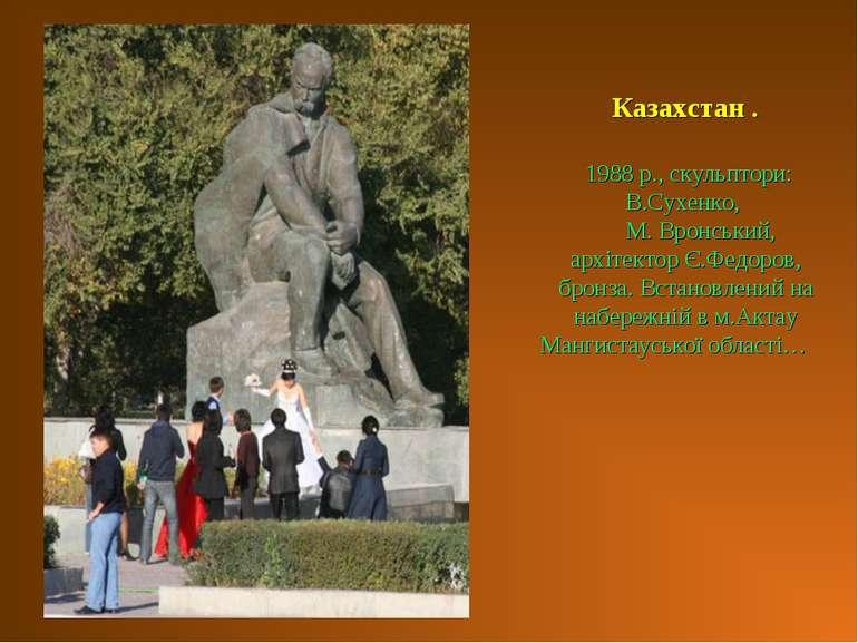 Казахстан . 1988 р., скульптори: В.Сухенко, М. Вронський, архітектор Є.Федоро...