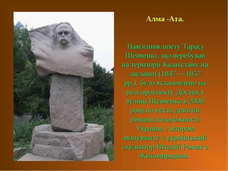 Алма -Ата. Пам'ятник поету Тарасу Шевченку, що перебував на території Казахст...