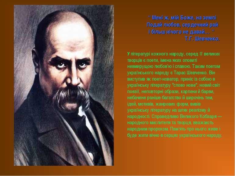У літературі кожного народу, серед її великих творців є поети, імена яких опо...