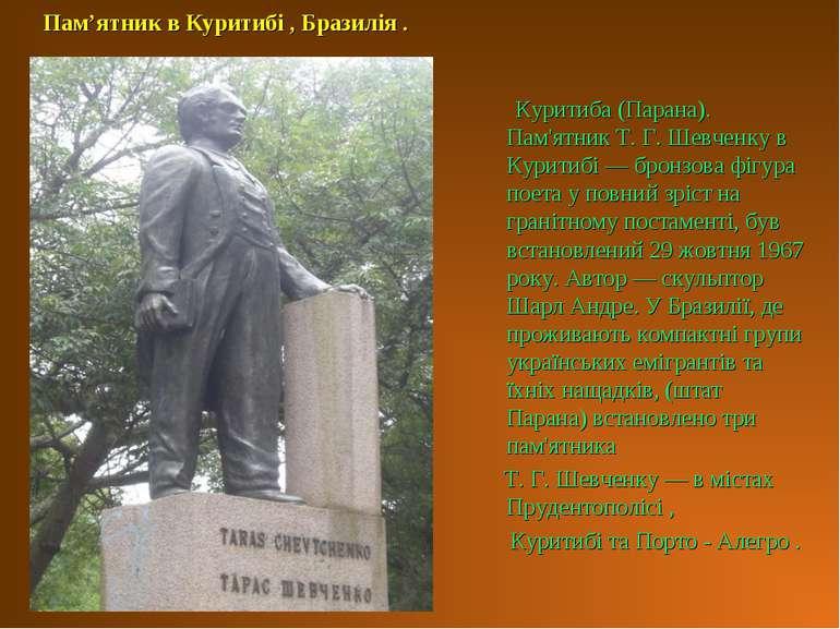 Пам'ятник в Куритибі , Бразилія . Куритиба (Парана). Пам'ятник Т. Г. Шевченку...