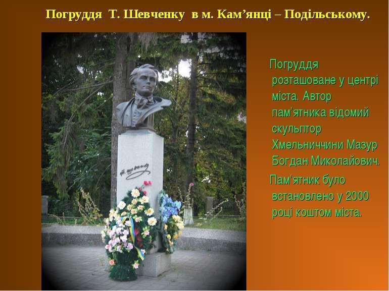 Погруддя розташоване у центрі міста. Автор пам'ятника відомий скульптор Хмель...