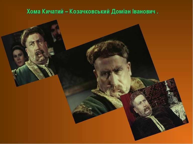 Хома Кичатий – Козачковський Доміан Іванович .