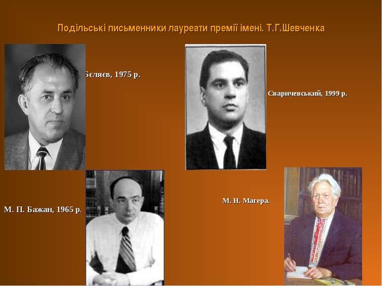 Подільські письменники лауреати премії імені. Т.Г.Шевченка В. П. Бєляєв, 1975...