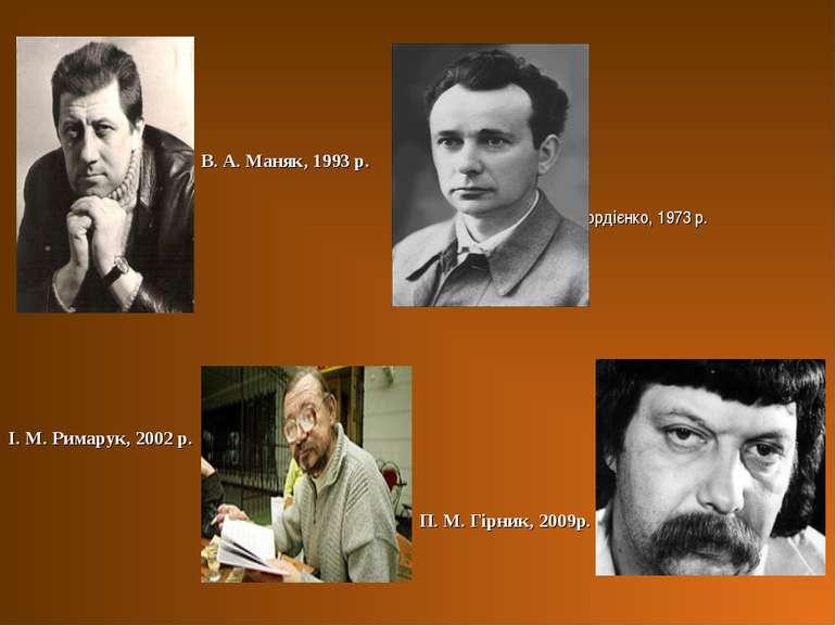 К. О. Гордієнко, 1973 р. П. М. Гірник, 2009р. В. А. Маняк, 1993 р. І. М. Рима...