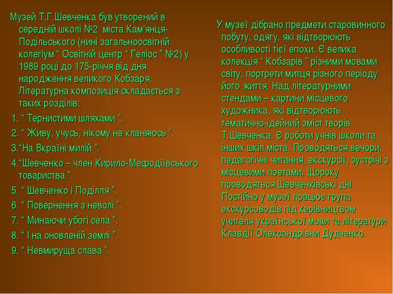 Музей Т.Г.Шевченка був утворений в середній школі №2 міста Кам'янця-Подільськ...