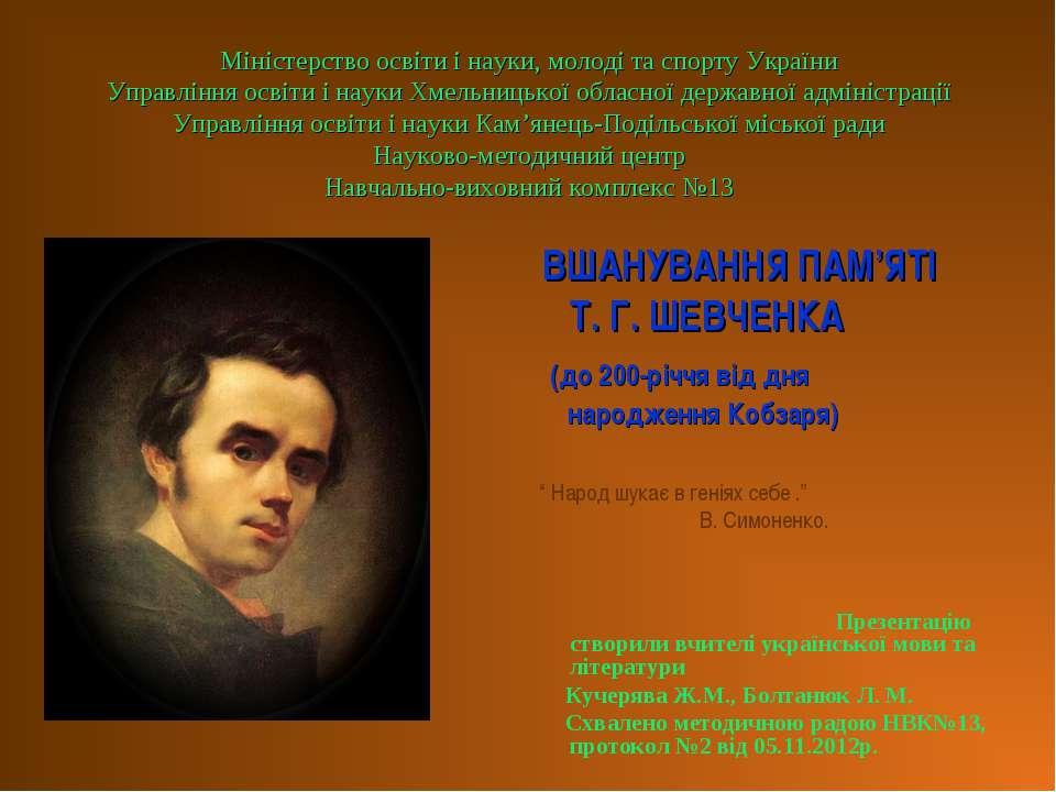 Міністерство освіти і науки, молоді та спорту України Управління освіти і нау...