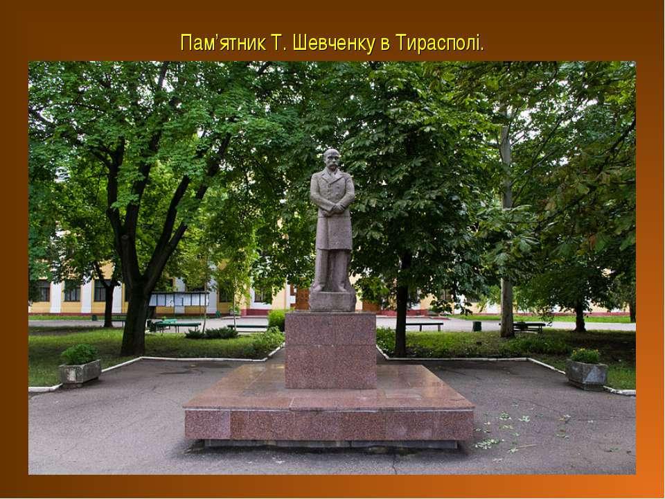 Пам'ятник Т. Шевченку в Тирасполі.