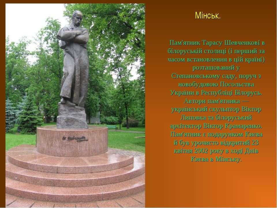 Пам'ятник Тарасу Шевченкові в білоруській столиці (і перший за часом встановл...