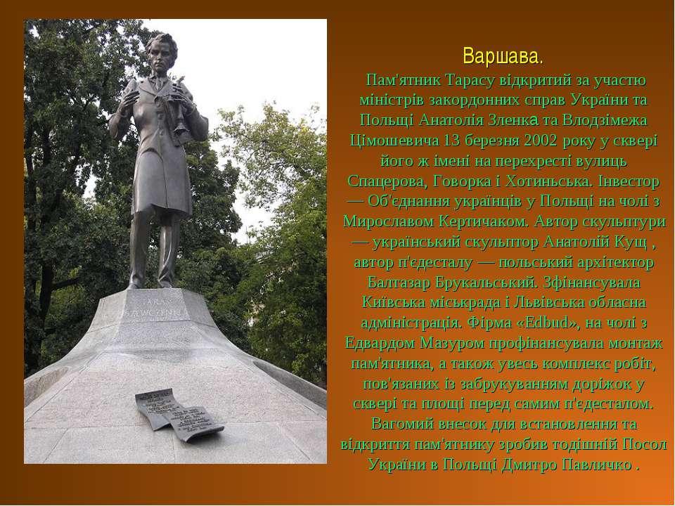 Варшава. Пам'ятник Тарасу відкритий за участю міністрів закордонних справ Укр...