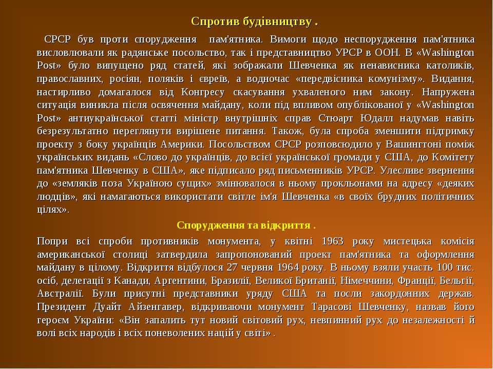 Спротив будівництву . СРСР був проти спорудження пам'ятника. Вимоги щодо несп...