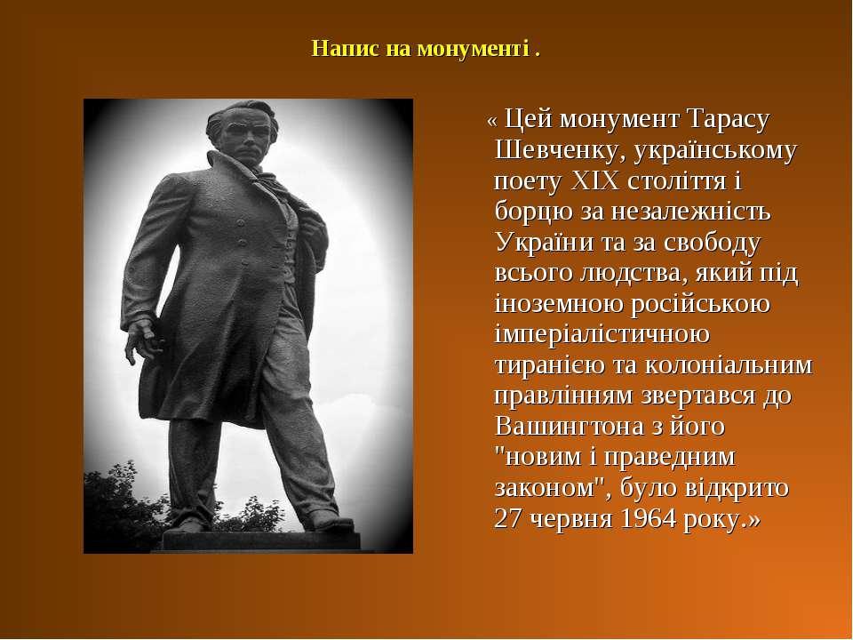 Напис на монументі . « Цей монумент Тарасу Шевченку, українському поету ХІХ с...
