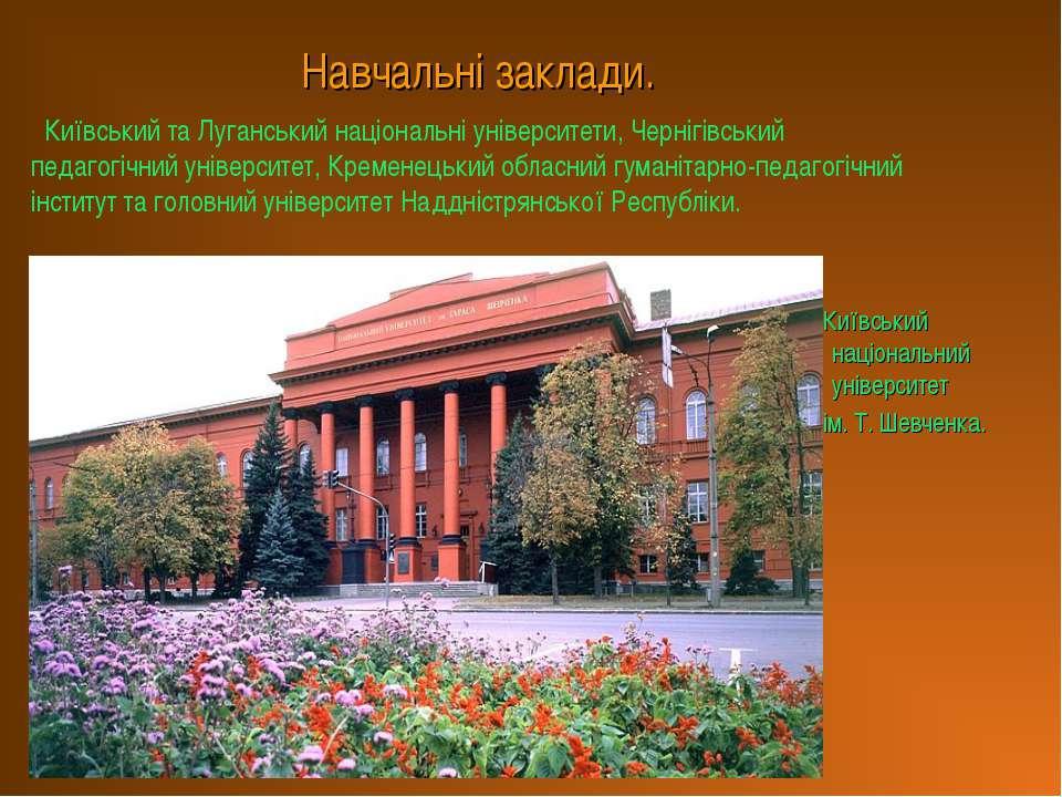 Київський та Луганський національні університети, Чернігівський педагогічний ...