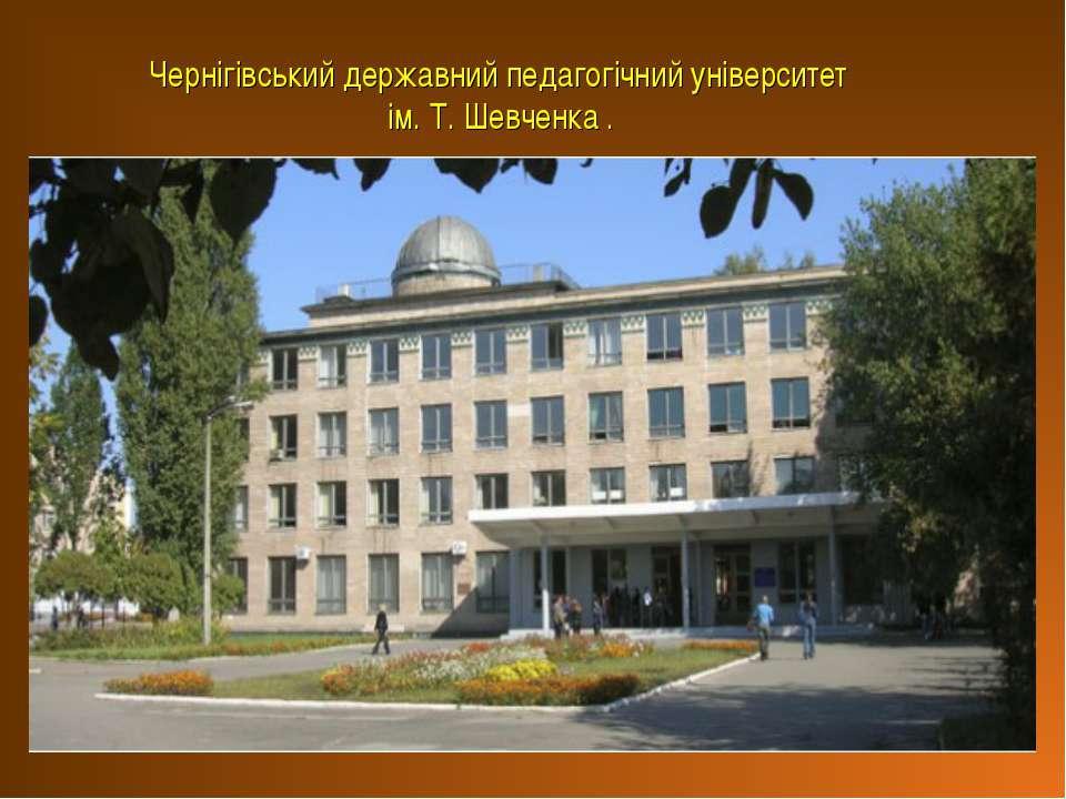 Чернігівський державний педагогічний університет ім. Т. Шевченка .