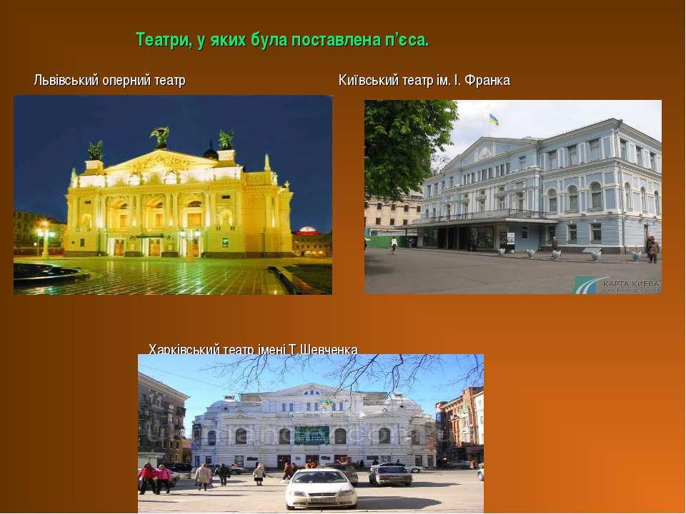 Театри, у яких була поставлена п'єса. Львівський оперний театр Київський теат...