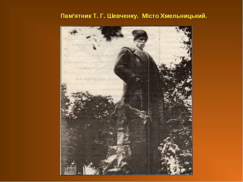 Пам'ятник Т. Г. Шевченку. Місто Хмельницький.