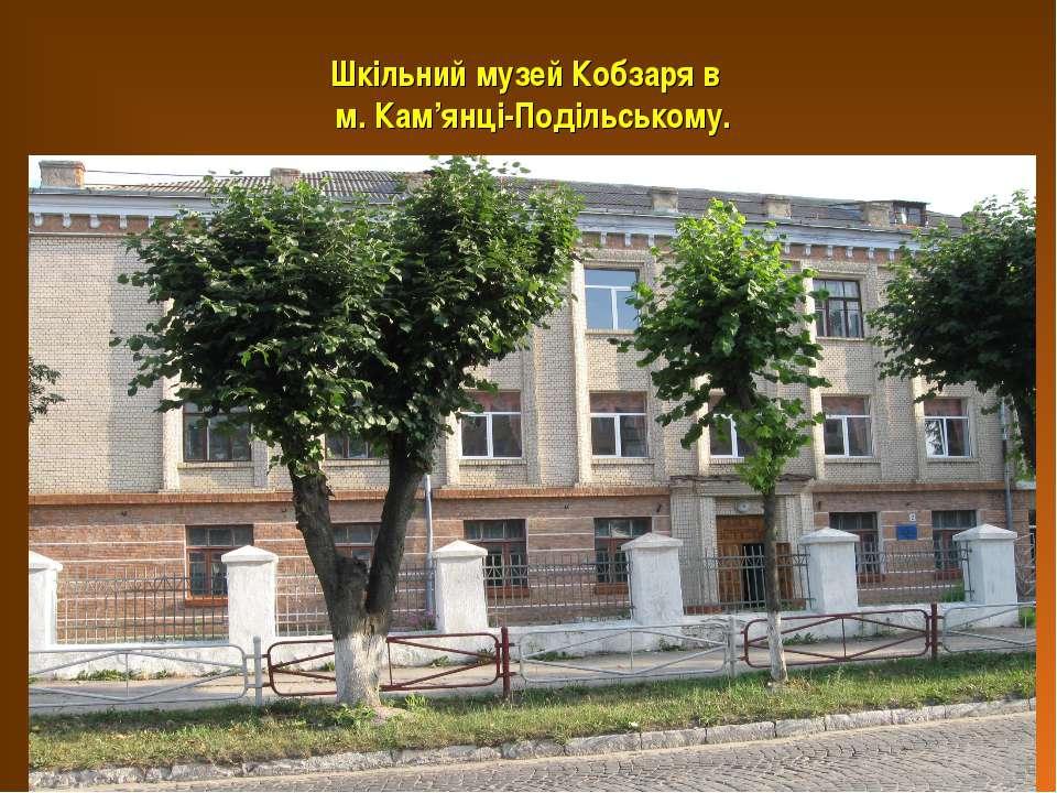 Шкільний музей Кобзаря в м. Кам'янці-Подільському.