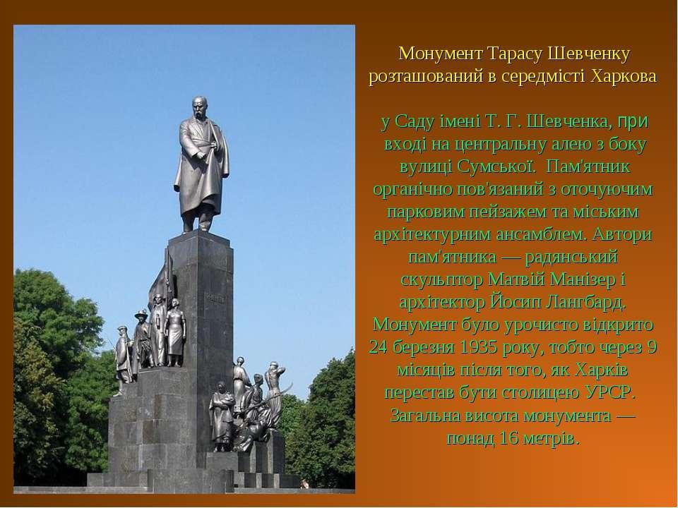 Монумент Тарасу Шевченку розташований в середмісті Харкова у Саду імені Т. Г....