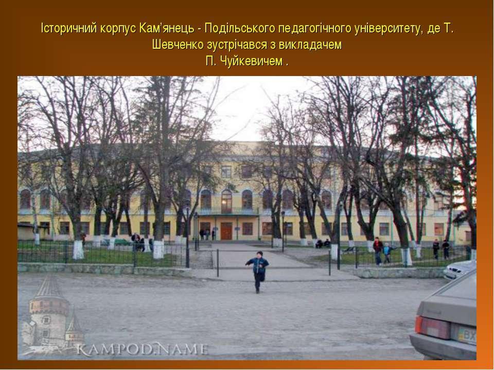 Історичний корпус Кам'янець - Подільського педагогічного університету, де Т. ...