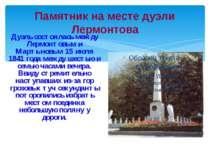 Памятник на месте дуэли Лермонтова Дуэль состоялась между Лермонтовым и Марты...