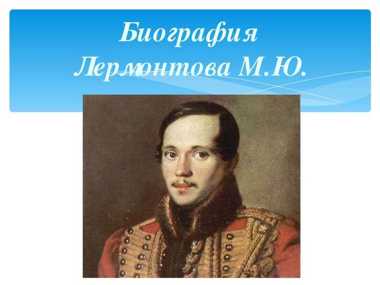 Биография Лермонтова М.Ю.