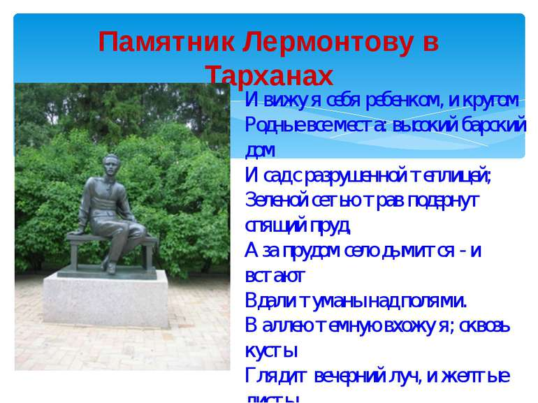 Памятник Лермонтову в Тарханах И вижу я себя ребенком, и кругом Родные все ме...
