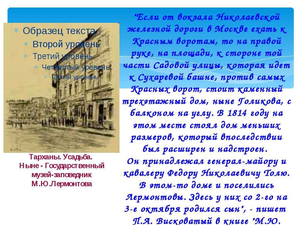 """""""Если от вокзала Николаевской железной дороги в Москве ехать к Красным ворота..."""