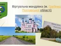 Віртуальна мандрівка (м.ГребінкаПолтавської області)
