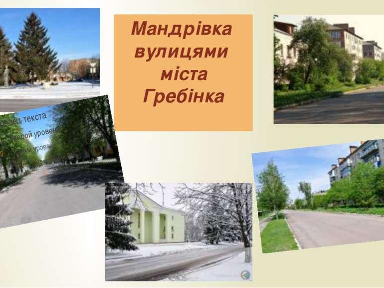Мандрівка вулицями міста Гребінка