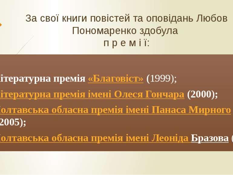 За свої книги повістей та оповідань Любов Пономаренко здобула п р е м і ї: Лі...