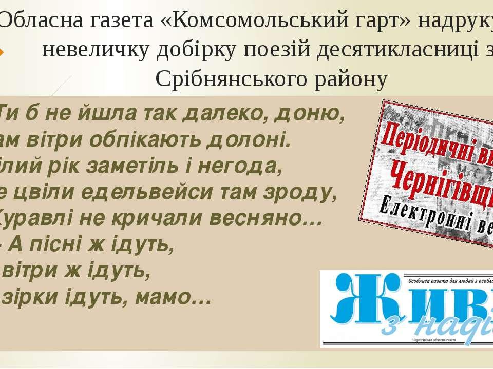 Обласна газета «Комсомольський гарт» надрукувала невеличку добірку поезій дес...
