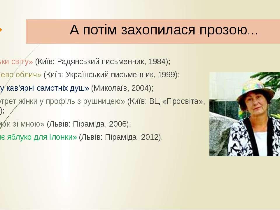 А потім захопилася прозою… «Тільки світу» (Київ: Радянський письменник, 1984)...