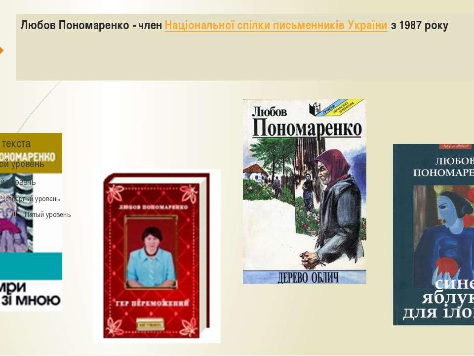Любов Пономаренко - членНаціональної спілки письменників Україниз 1987 року