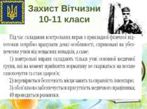Захист Вітчизни 10-11 класи