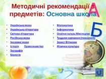 Методичні рекомендації з предметів: Основна школа