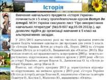 Історія Вивчення навчального предмета «Історія України» починається з 5 класу...