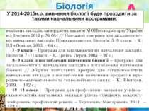 Біологія У 2014-2015н.р. вивчення біології буде проходити за такими навчальни...