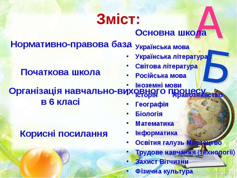 Зміст: Українська мова Українська література Світова література Російська мов...