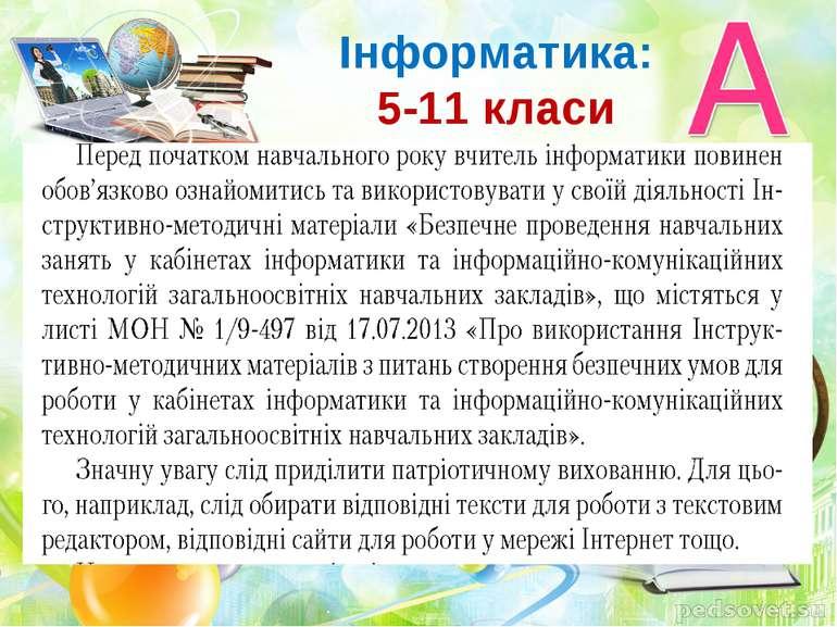 Інформатика: 5-11 класи