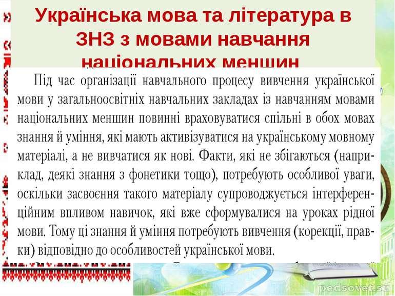 Українська мова та література в ЗНЗ з мовами навчання національних меншин