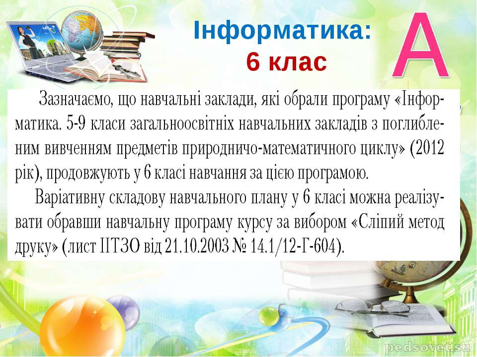 Інформатика: 6 клас
