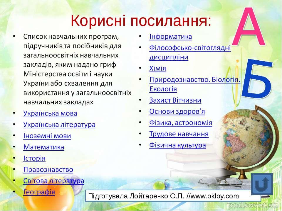 Корисні посилання: Підготувала Лойтаренко О.П. //www.okloy.com
