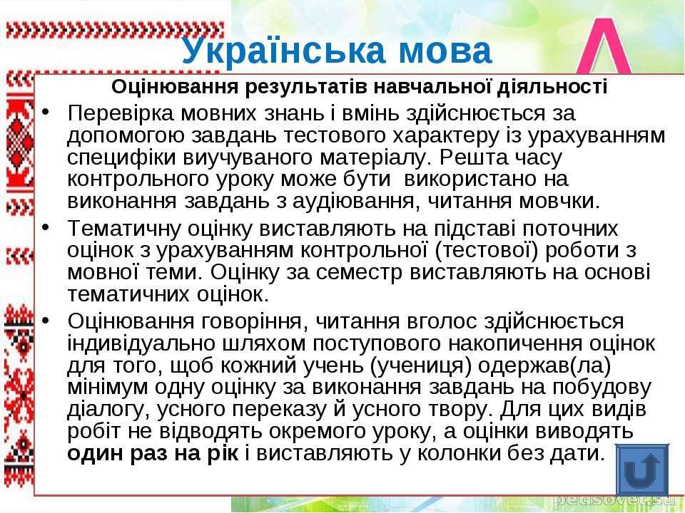 Українська мова Оцінювання результатів навчальної діяльності Перевірка мовних...