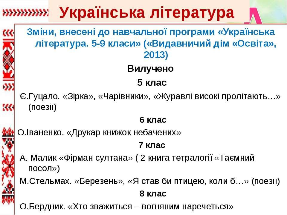 Українська література Зміни, внесені до навчальної програми «Українська літер...