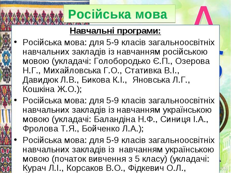 Російська мова Навчальні програми: Російська мова: для 5-9 класів загальноосв...